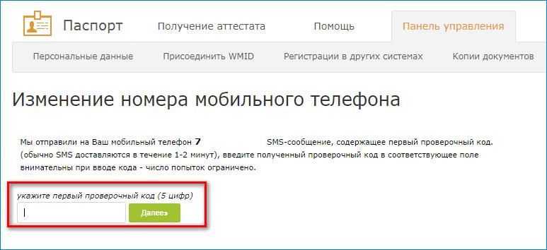 Ввод кода из СМС WebMoney