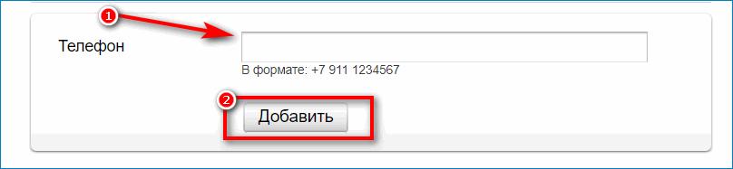 Ввод нового номера телефона в Яндекс