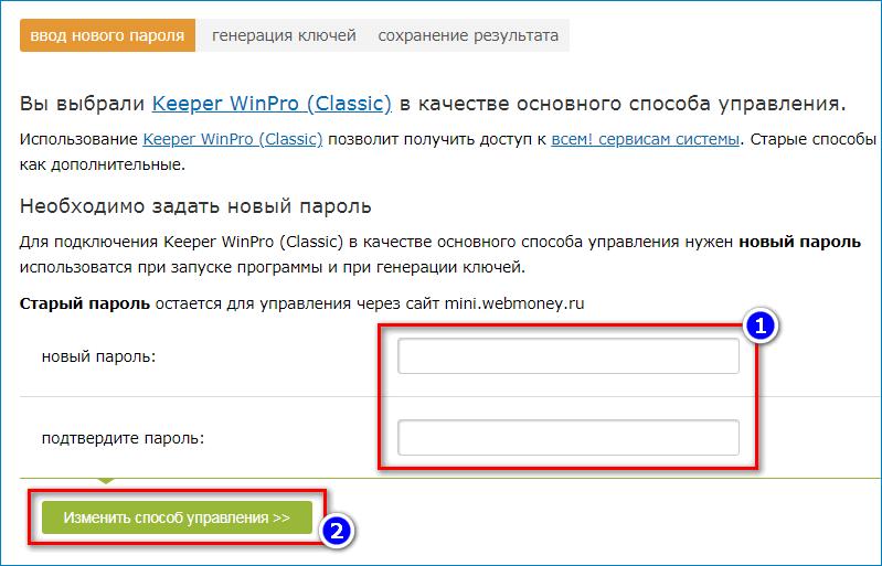Ввод нового пароля WebMoney