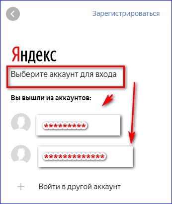 Выбор аккаунта для входа в Яндекс