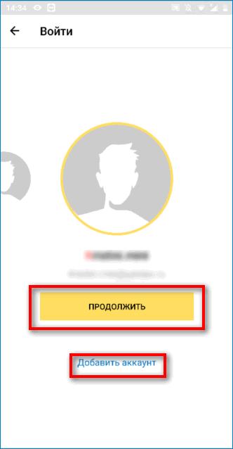Выбор аккаунта в приложении Яндекс.Деньги