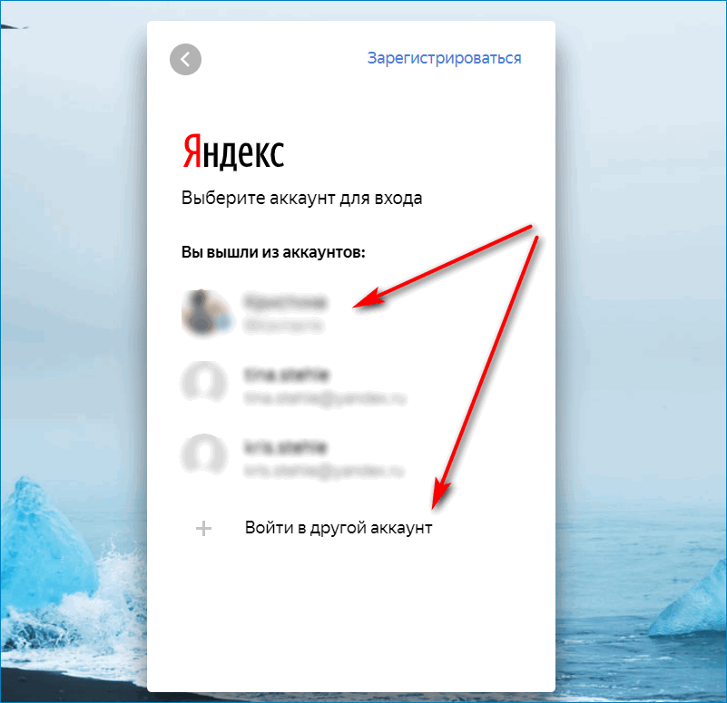 Выбор аккаунта Яндекс