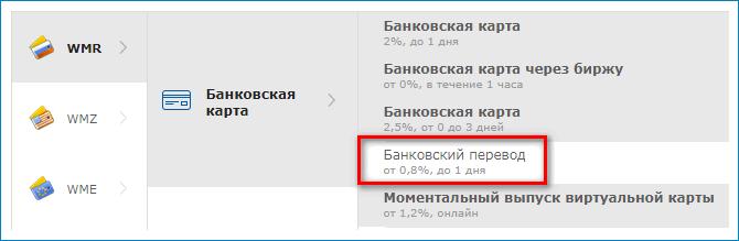 Выбор банковского перевода WebMoney