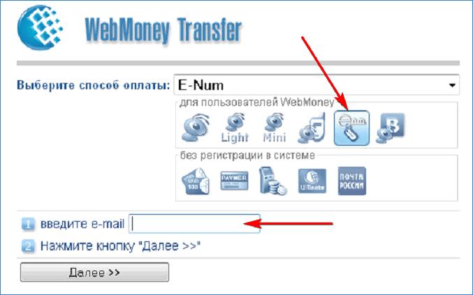 Выбор подтверждения с E-num при оплате с помощью Вебмани
