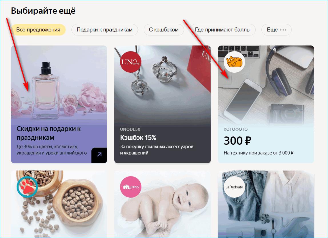 Выбор скидки в Яндекс Деньги