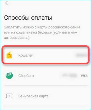 Выбор способа пополнения киви через приложение яндекс деньги