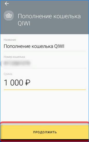 Выбор суммы перевода на киви через приложение яндекс деньги