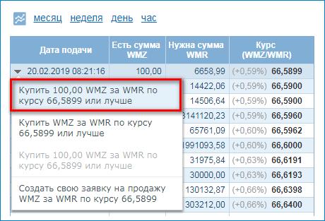 Выбор заявки WebMoney