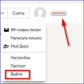 Выход из аккаунта Яндекс Деньги
