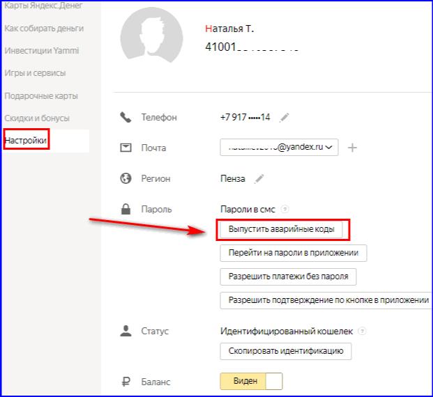 Выпуск аварийных кодов в Яндекс Деньги