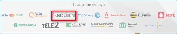 Яндекс Деньги у букмекерской конторы Лига Ставок