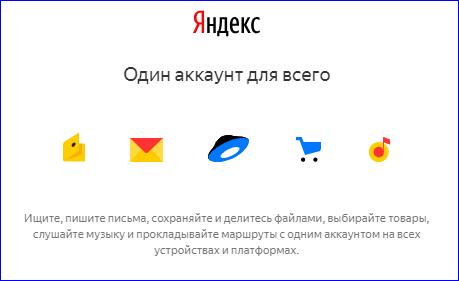 Яндекс - один аккаунт для всего
