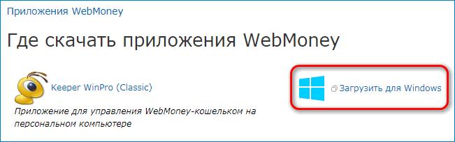 Загрузить для Windows WebMoney