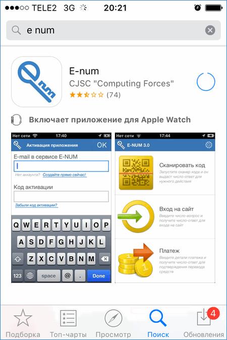 Загрузка E-num через AppStore