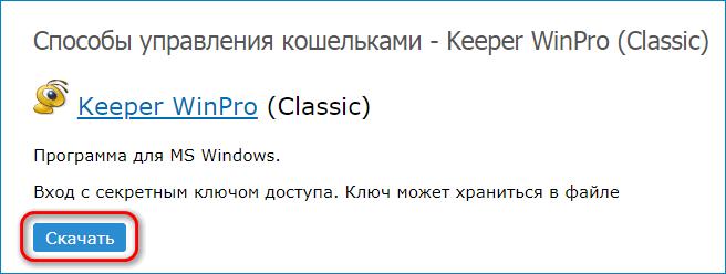 Загрузка Keeper WinPro