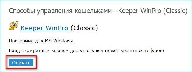 Загрузка Keeper WinPro WebMoney