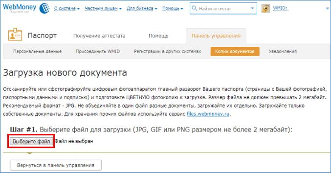 Загрузка нового документа для аттестата WebMoney
