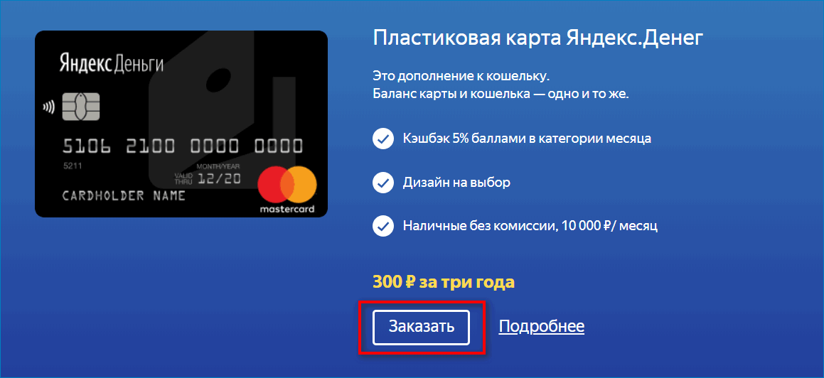 Заказ карты Яндекс.Деньги