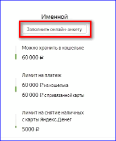 Заполнение анкеты Именной кошелёк Яндекс Деньги