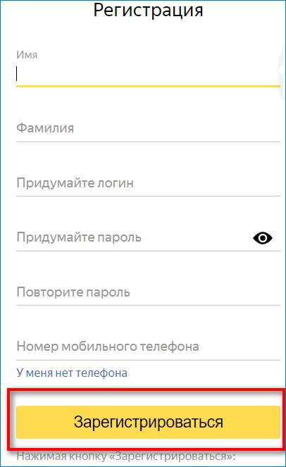 Заполнение данных для регистрации