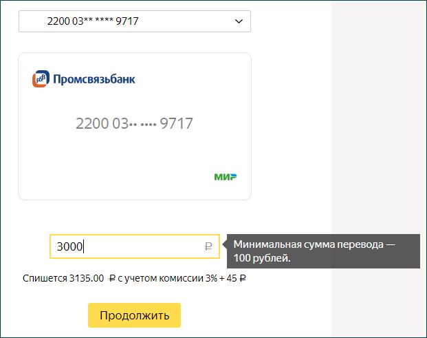 Заполнение формы для вывода средств из электронной системы Яндекс.Деньги на карточку