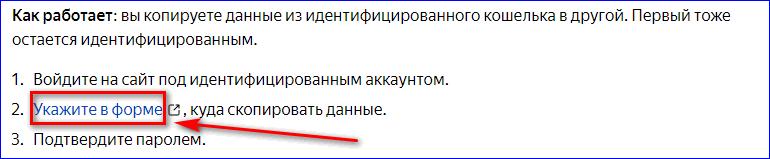 Заполнение формы идентификации в Яндекс Деньги