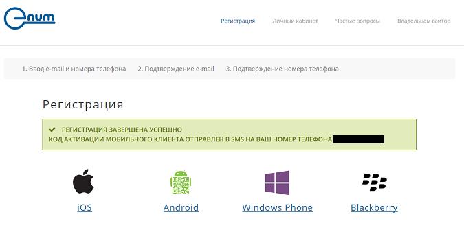 Завершение регистрации в E-Num Вебмани