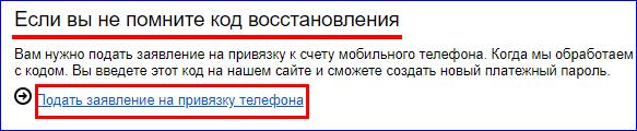 Отсутствие привязанного телефона в Яндекс