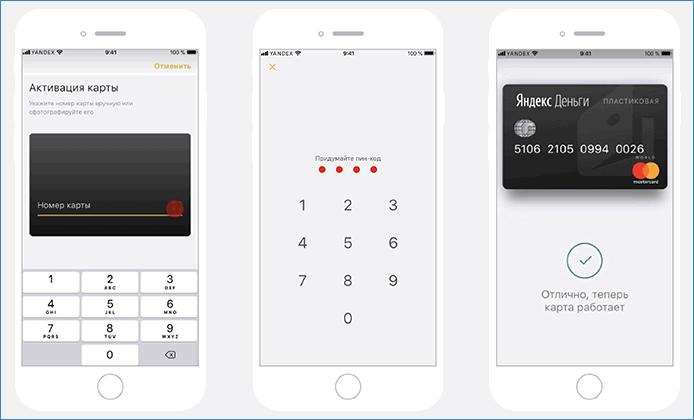 Активация карты в мобильном приложении Яндекс.Деньги