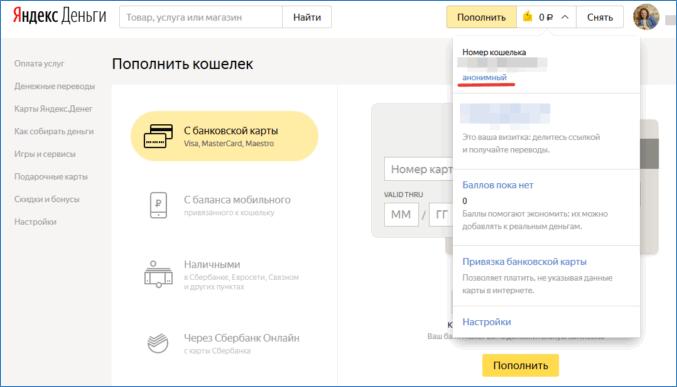 Анонимный статус кошелька Яндекс.Деньги