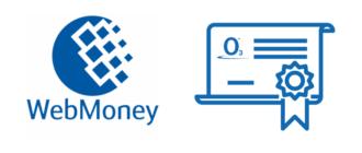 Аттестат WebMoney - что это такое и как получить
