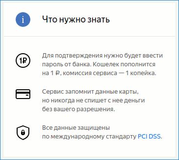 Безопасность платежей с привязанной картой к Yandex Money