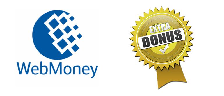 Бонусы WebMoney - как получить бонусы на электронный кошелек