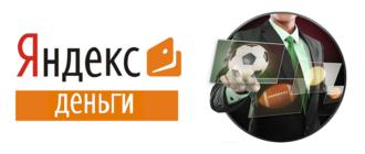 Букмекерские конторы, которые принимают Яндекс Деньги