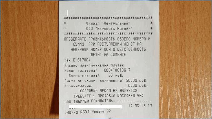 Чек оплаты идентификации кошелька ЯД в Евросеть