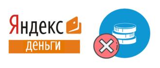 Что делать, если не проходит платеж в системе Яндекс Деньги