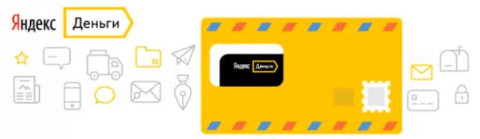 Доставка карточки Яндекс.Деньги