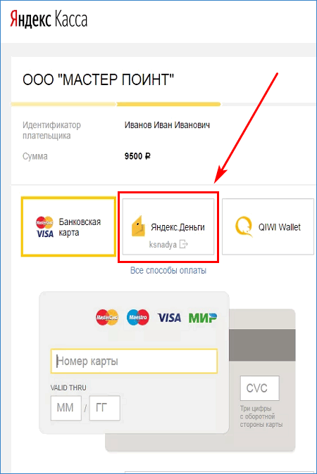 Форма оплаты заказа через Yandex.Money