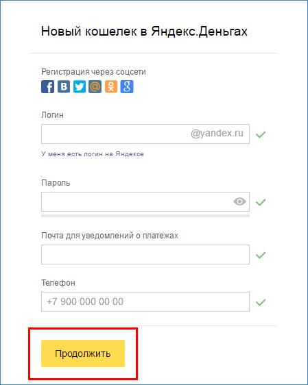 Форма регистрации в ЯД