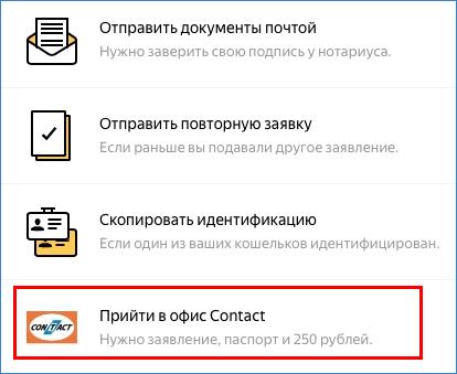 Идентификация через CONTACT
