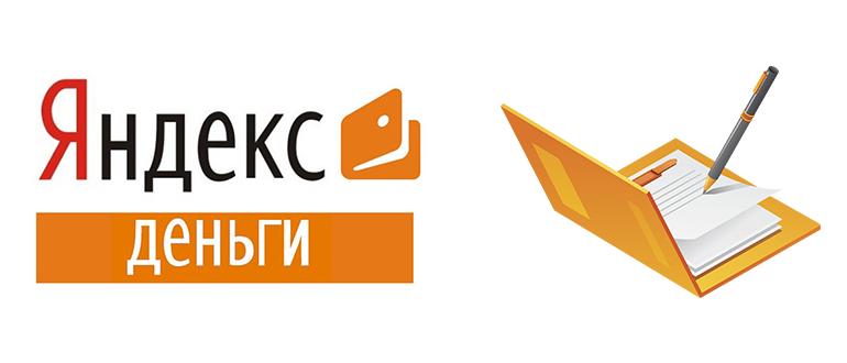 История платежей Яндекс Деньги - как посмотреть и удалить