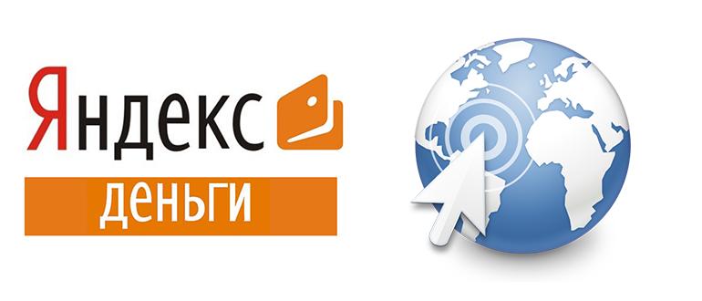 Как активировать карту Яндекс Деньги через интернет
