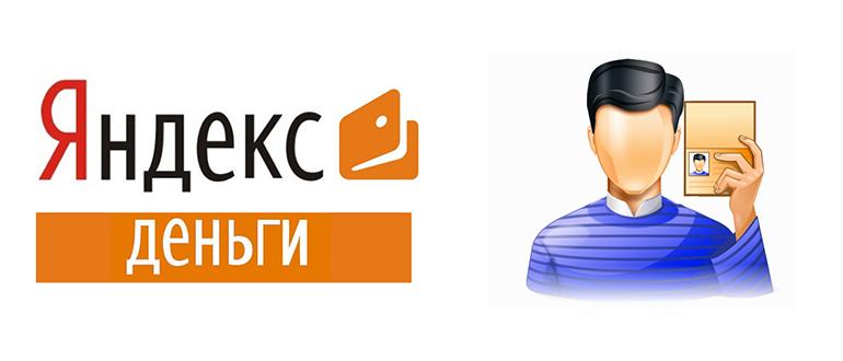 Как идентифицировать электронный кошелек Яндекс Деньги