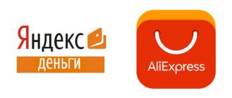 Как оплатить покупку на Алиэкспресс через Яндекс Деньги