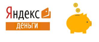 Как перевести деньги на кошелек Яндекс Деньги