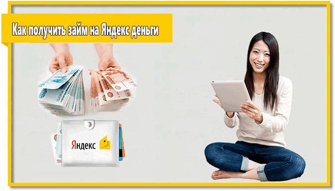 Как получить кредит на Яндекс.Деньги