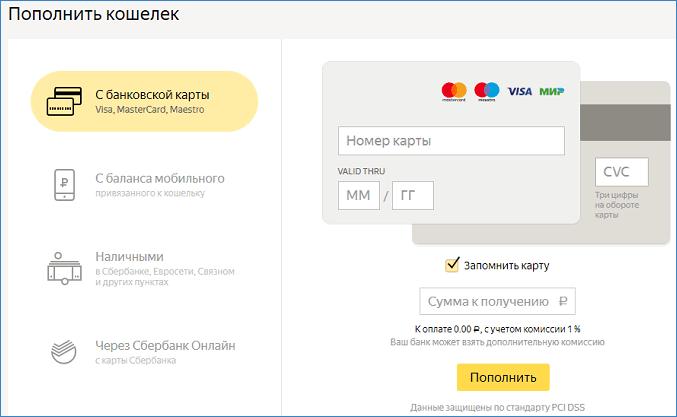 Как пополнить с карты Yandex.Money