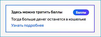 Как потратить баллы на Яндекс-кошельке