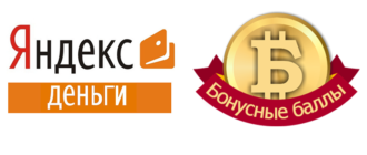 Как потратить накопленные баллы Яндекс Денег