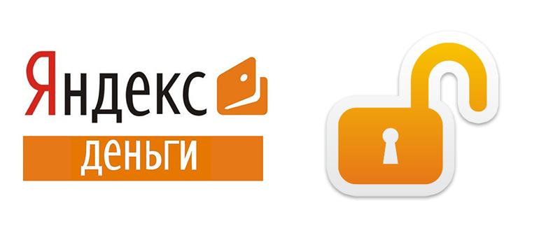 Как разблокировать счет Яндекс Кошелька